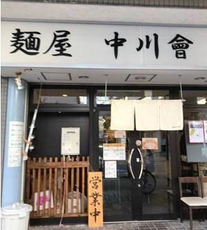 中川看板.jpg