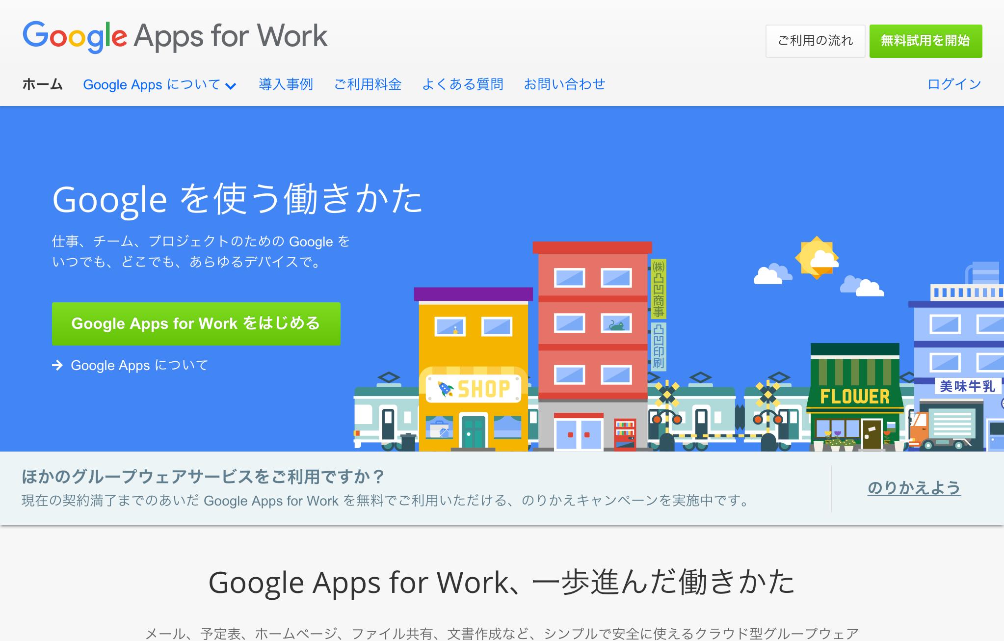 Google Apps for Work   Google のクラウド型グループウェア.png