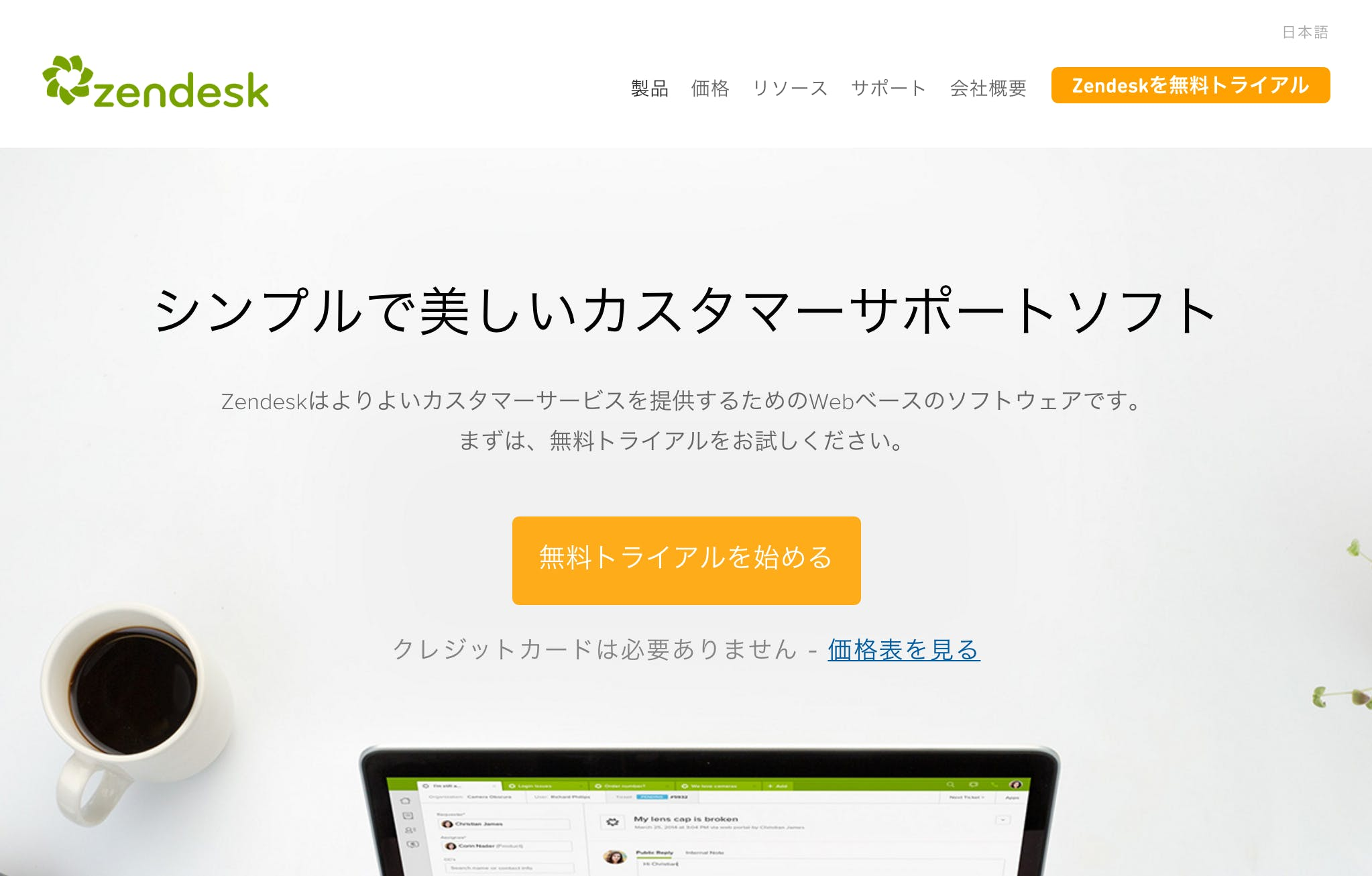 Zendesk Japan   カスタマーサポートソフトウェア   ヘルプデスクシステム.png