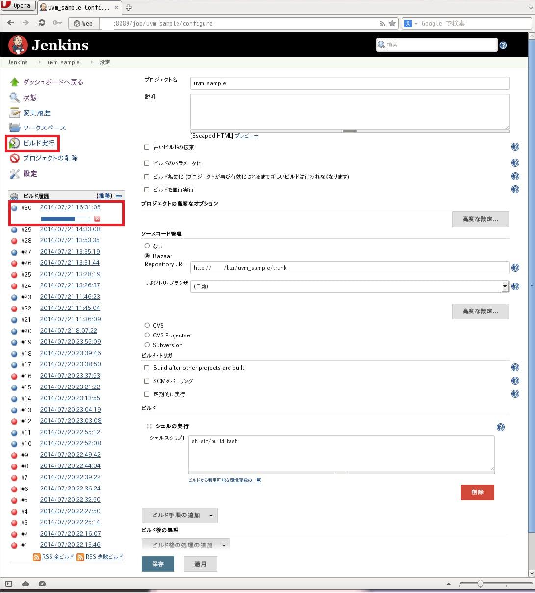 SystemVerilog]Jenkinsを利用したUVMテスト環境の構築 - Qiita