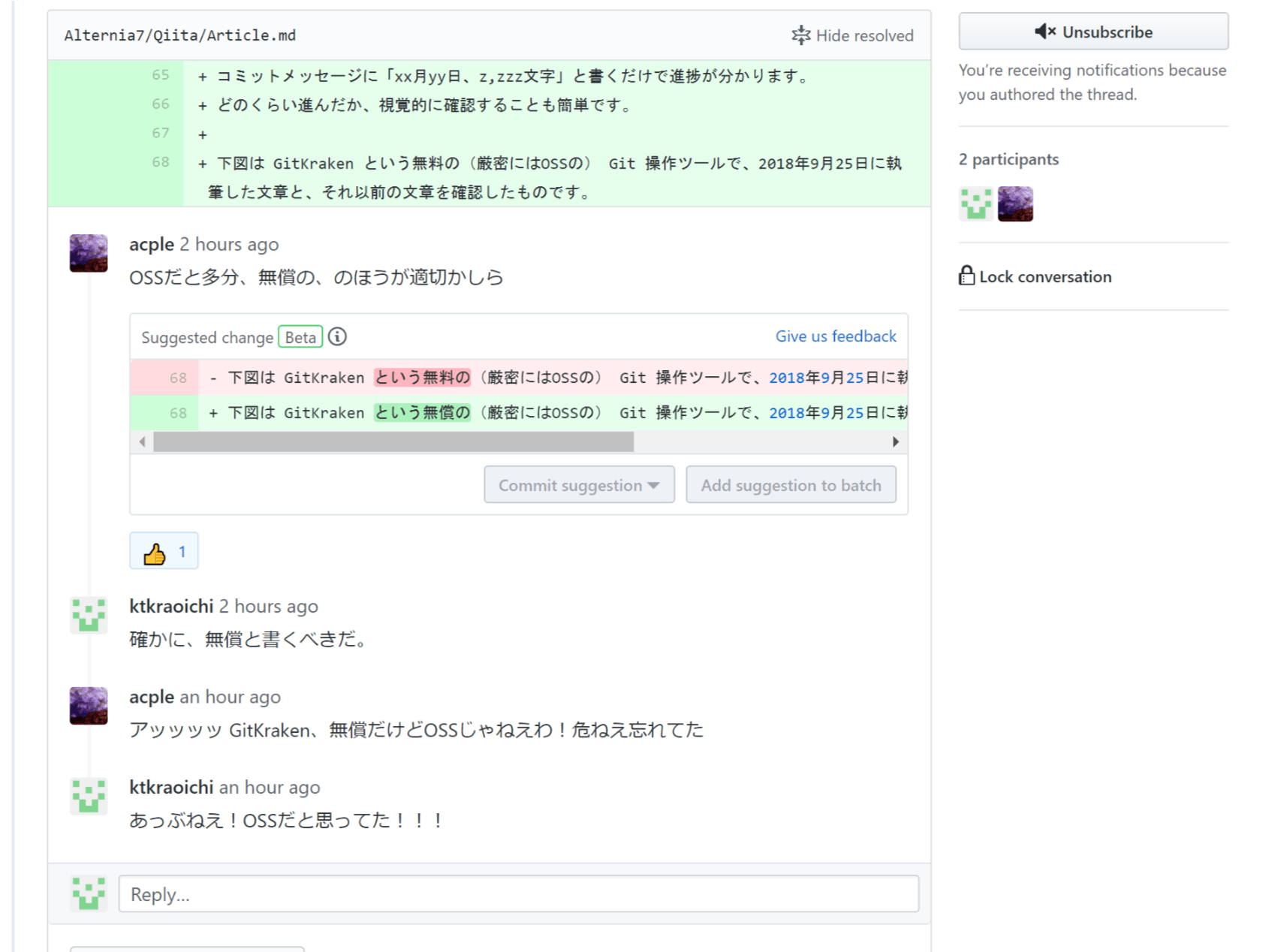 2-3_github_discussion3.png