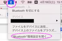 Bluetooth環境設定2.png