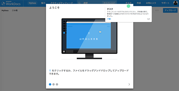 20190125_WorkDocs_10_導入完了.png