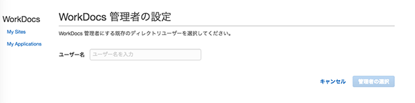 20190125_WorkDocs_06_管理者設定02.png