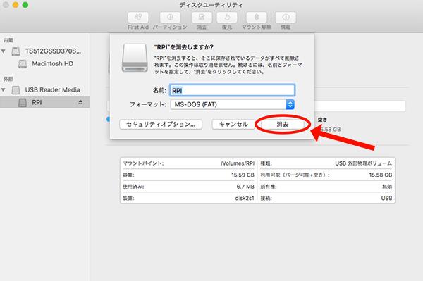 20190206_ディスクユーティリティー05_消去01.png