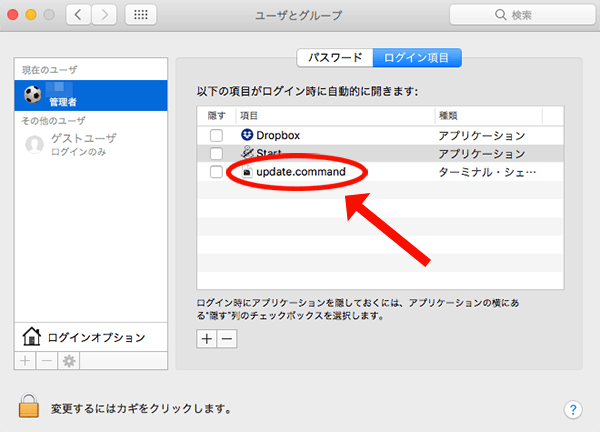 20190207_brew_update_自動起動04_update_command_追加02.png