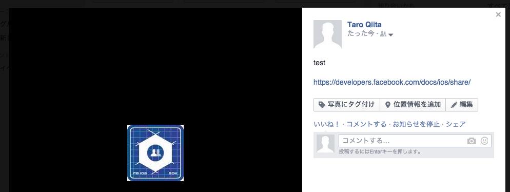 SocialFrameworkによる投稿で画像タップ時_PC.png