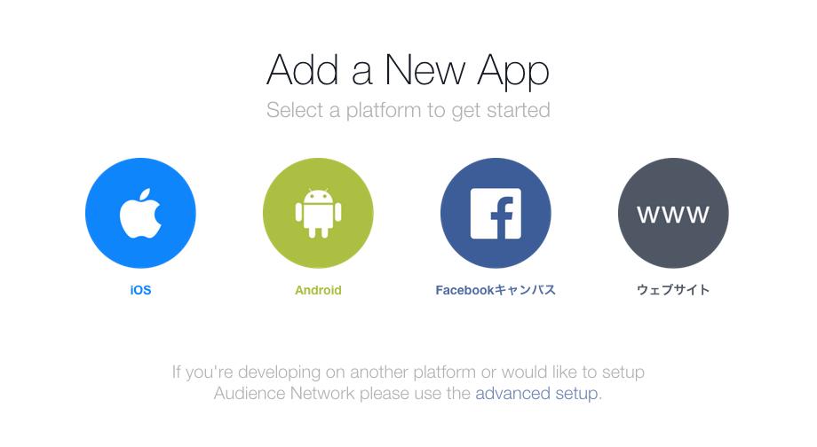 アプリの追加2.png