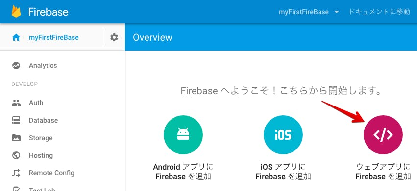 Firebase Console 2016-06-24 18-28-41.png
