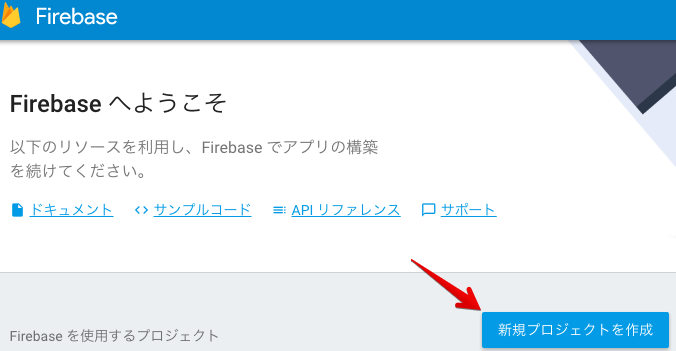 Firebase Console 2016-06-24 18-15-03.png