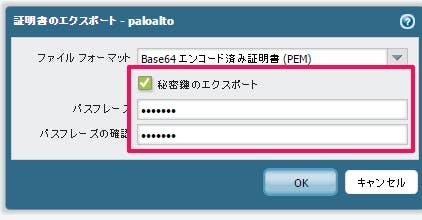 PaloAlto_FW_SYSLOG-SSL_003.png