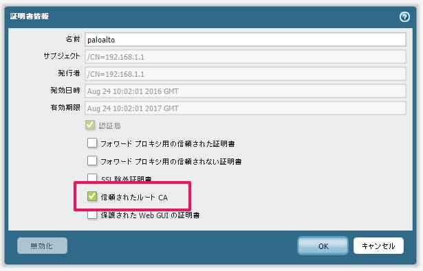 PaloAlto_FW_SYSLOG-SSL_002.png