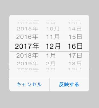 スクリーンショット 2017-12-16 17.44.12.png