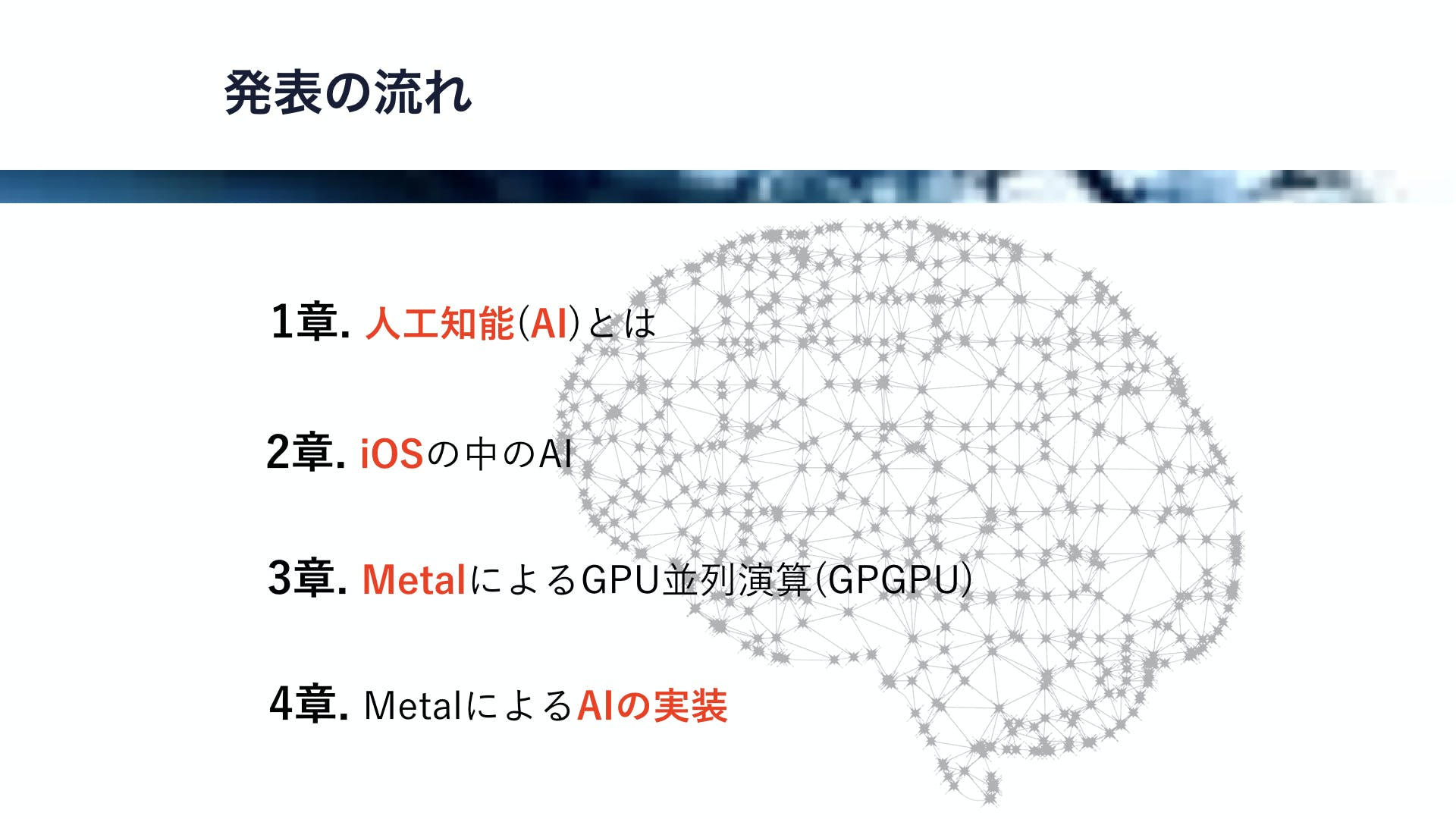 iOSDC2017.003.jpeg