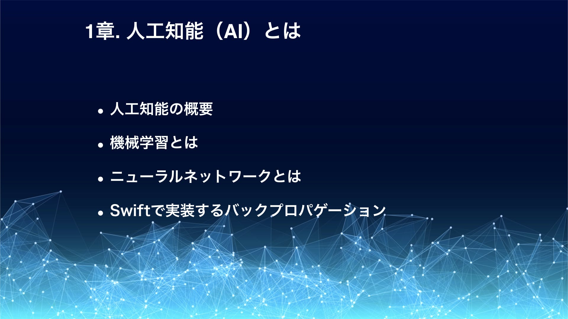 iOSDC2017.004.jpeg