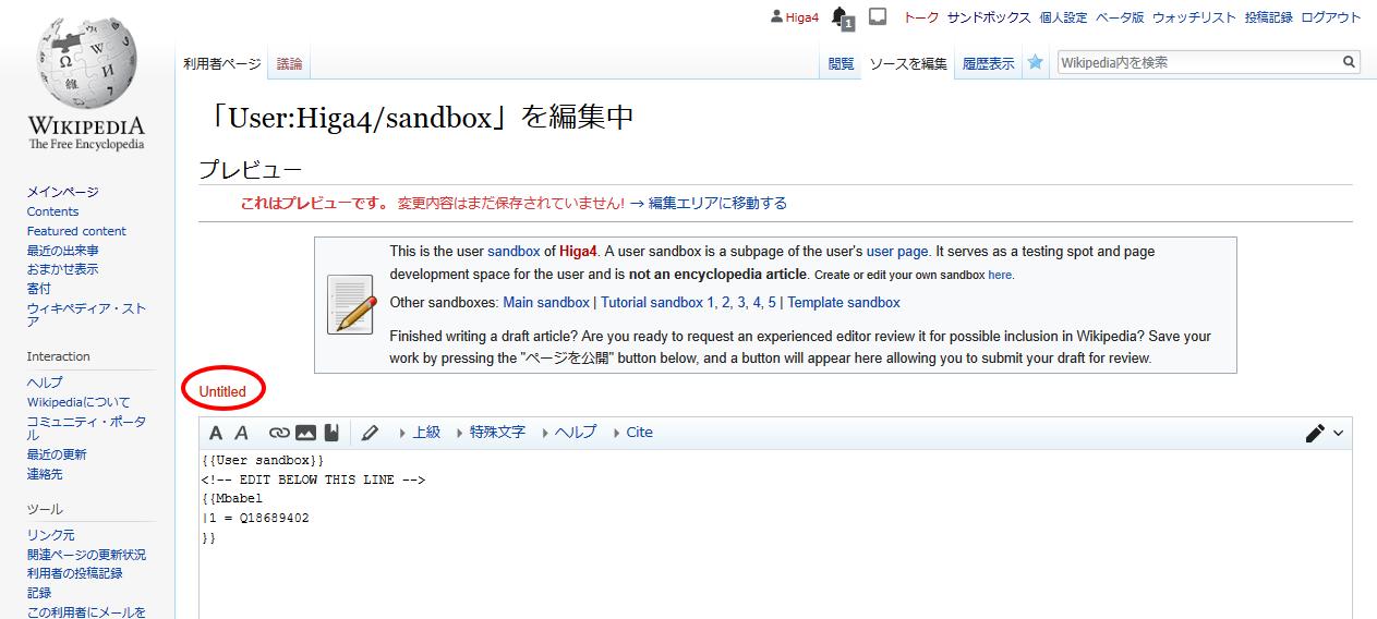 sandbox_preview_enwiki.png