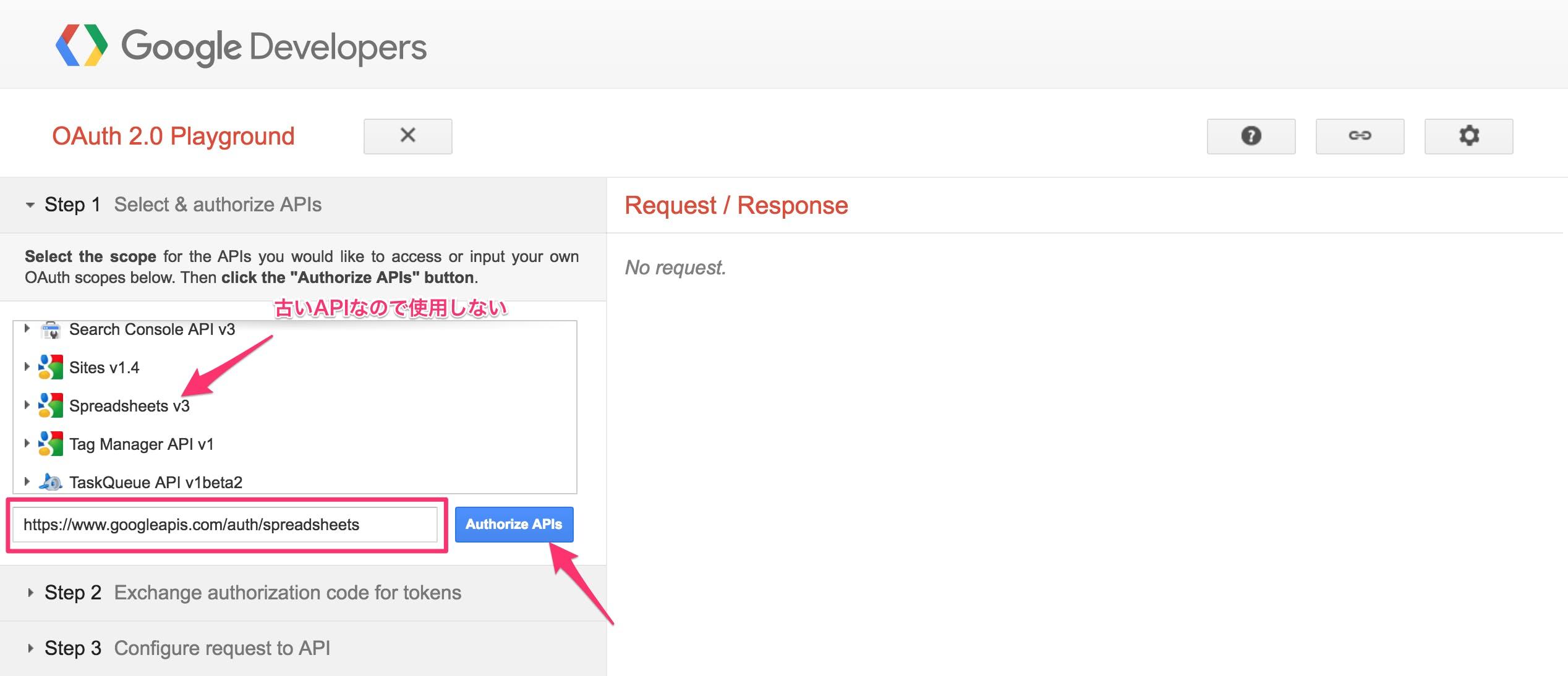 Googleスプレッドシートをプログラムから操作 - Qiita