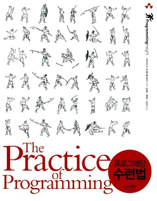 The+Practice+Of+Programming.jpg
