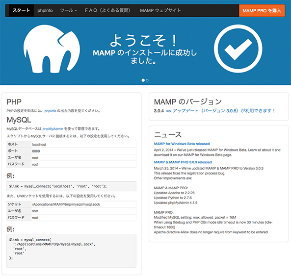 mamp006.png