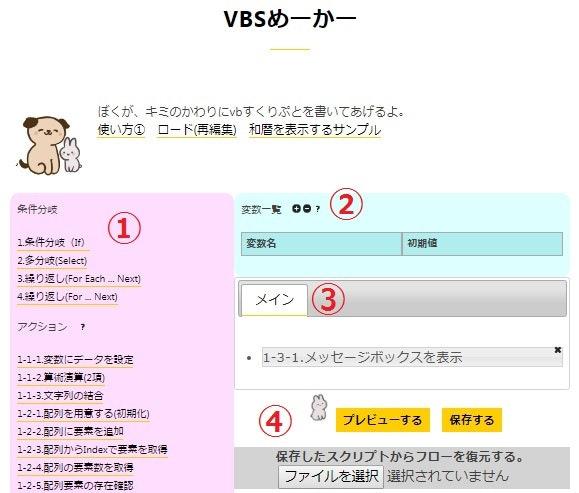 vbs_maker.jpg