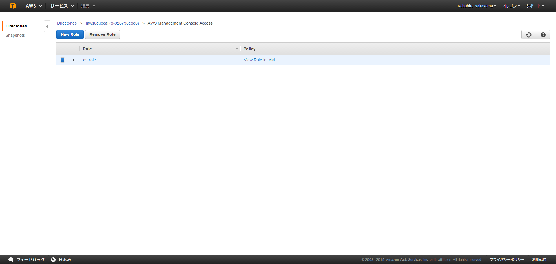 AWS Directory Service Console.png