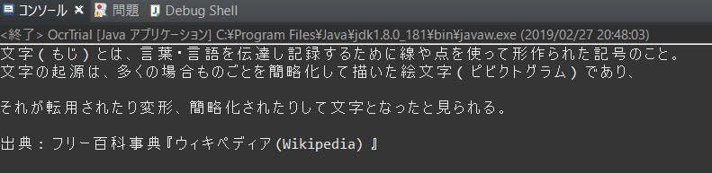 JavaでOCR(画像から文字認識) - Qiita
