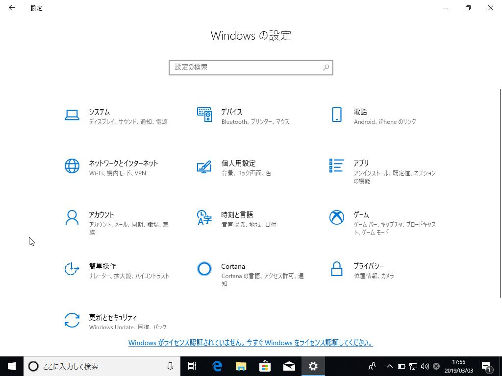 VirtualBox_Windows10_20190302_03_03_2019_17_55_33.png