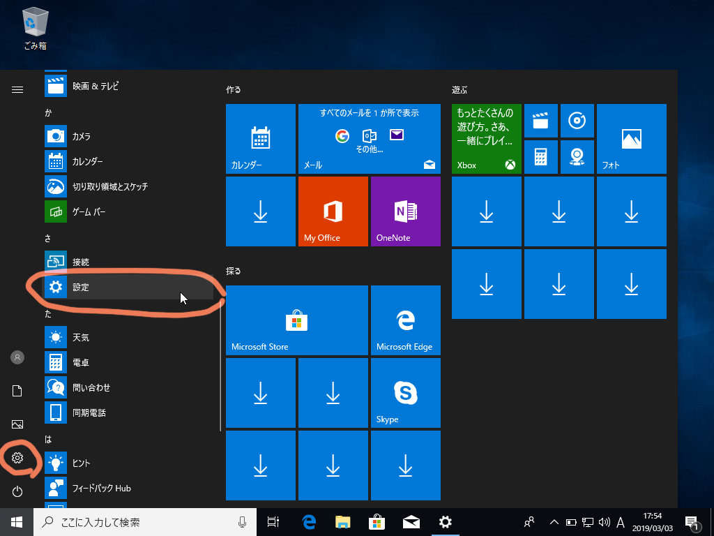 VirtualBox_Windows10_20190302_03_03_2019_17_54_420000.png