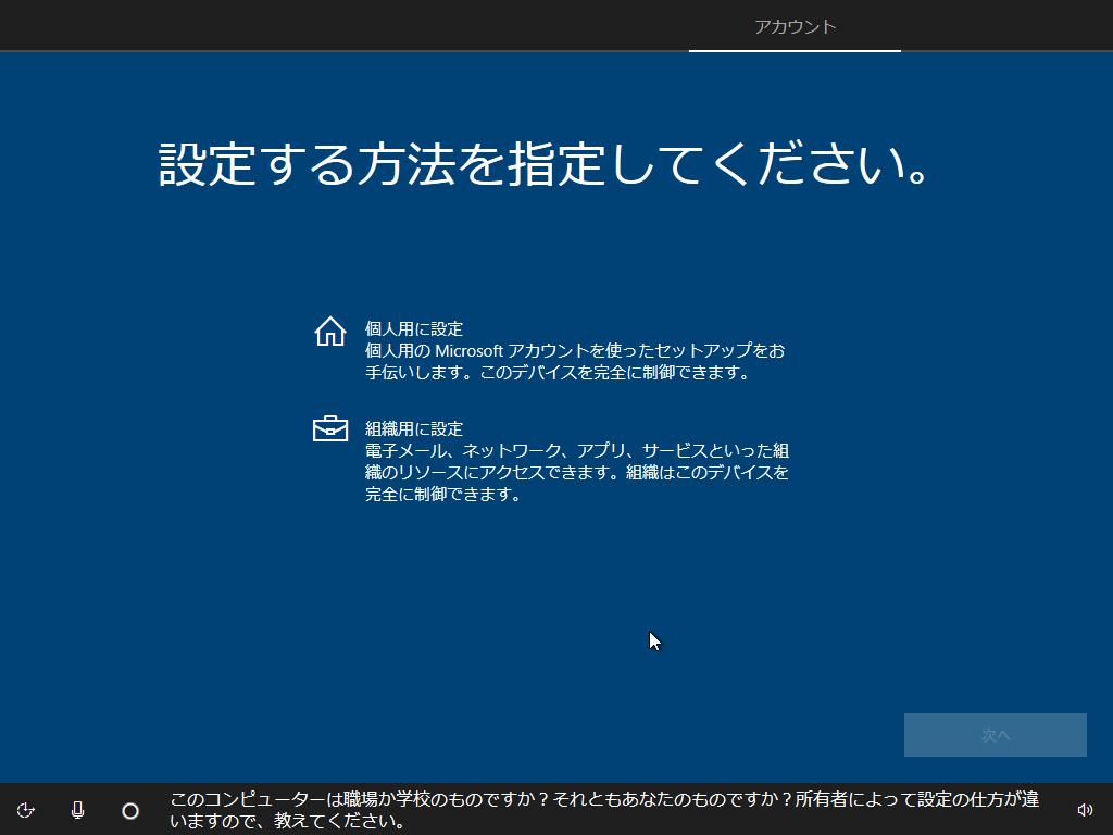 VirtualBox_Windows10_20190302_02_03_2019_14_27_20.png