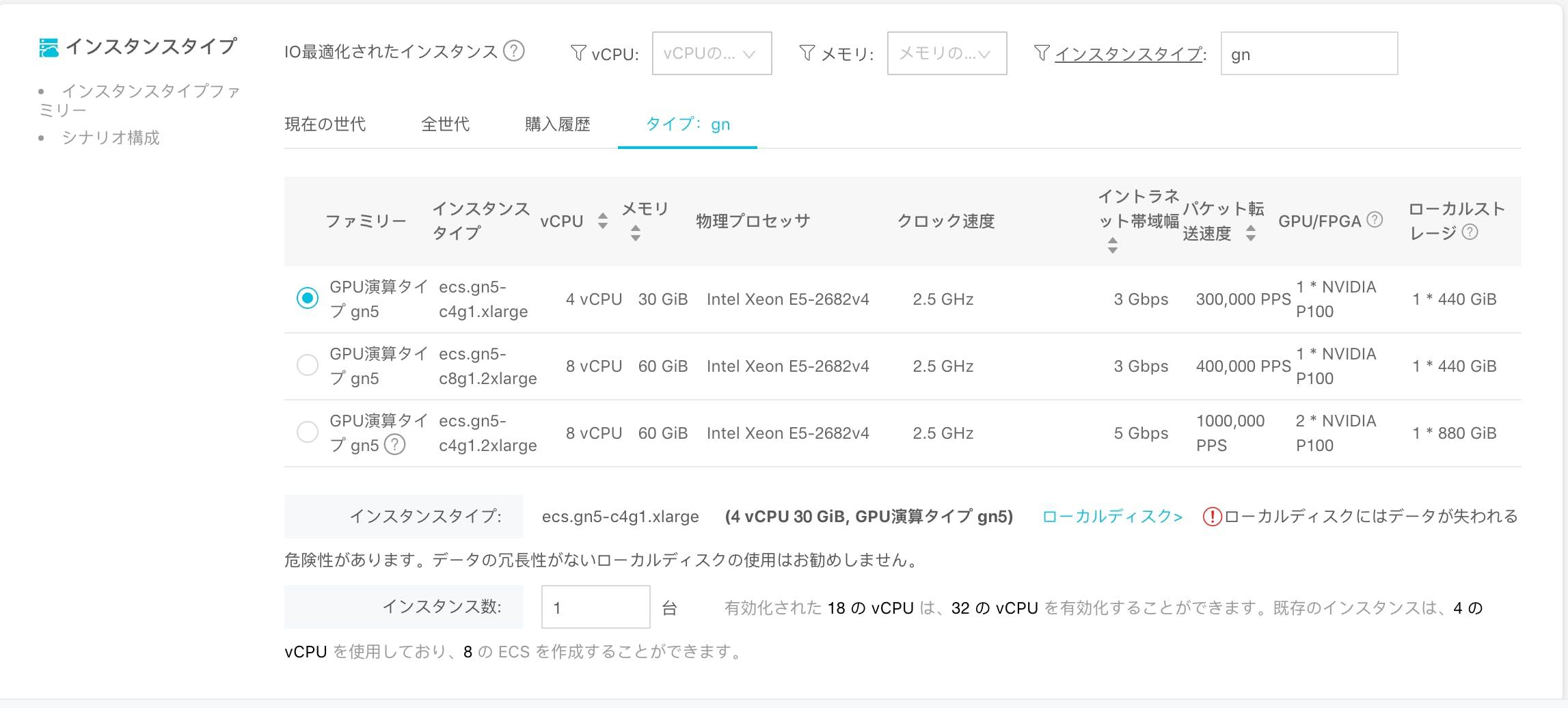 スクリーンショット 2019-03-08 13.24.06.png