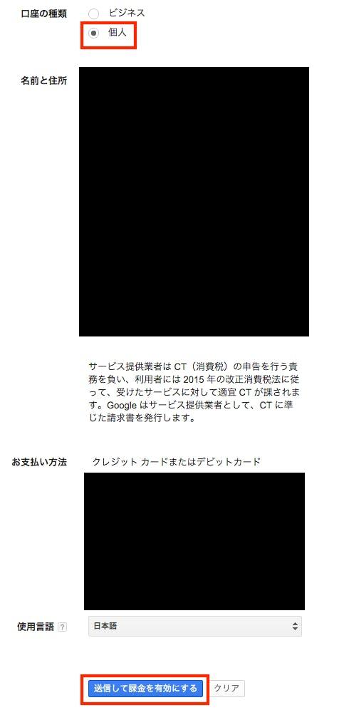 enabole_google_api_08.png