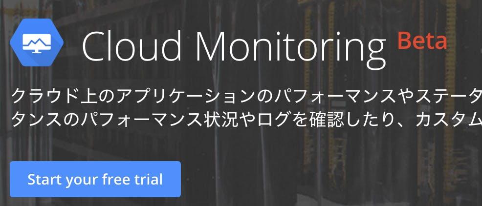 Cloud Monitoring.png