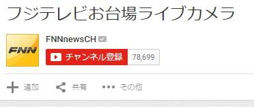 tenki-youtube1.PNG