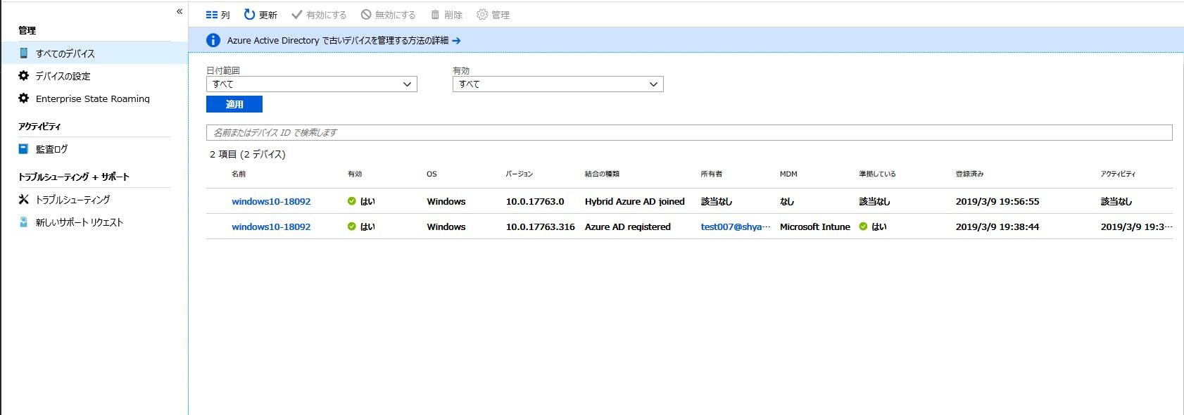 Hybrid Azure AD Join と Azure AD Registered を二重構成することによる