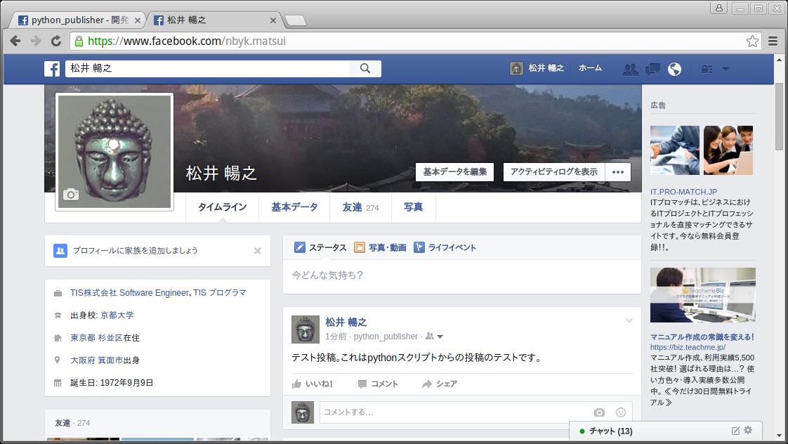 facebook_python_12.png