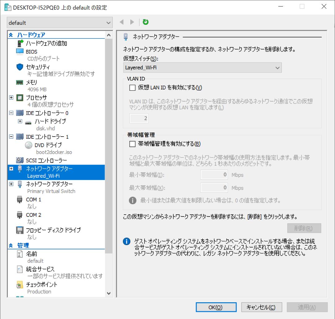 virtual-machineのネットワーク設定.png