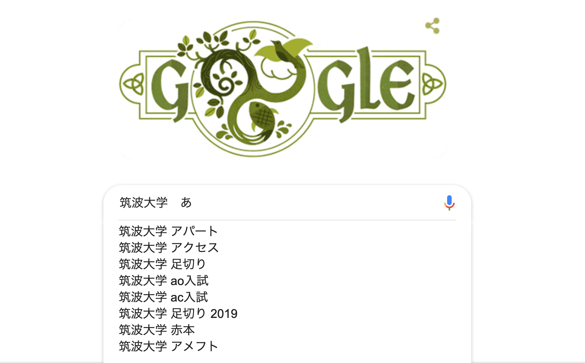 大学 manaba 筑波