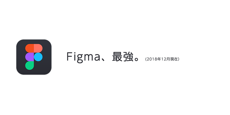 Figma、最強。(2018年12月現在)