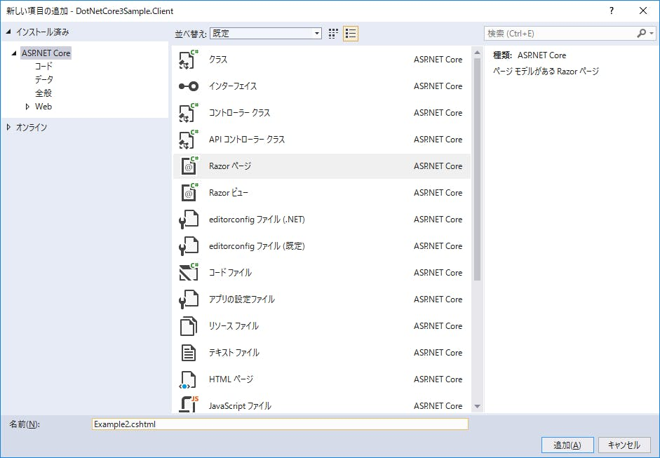 Net Core 3 0 (Blazor) で出来ること(随時更新) - Qiita