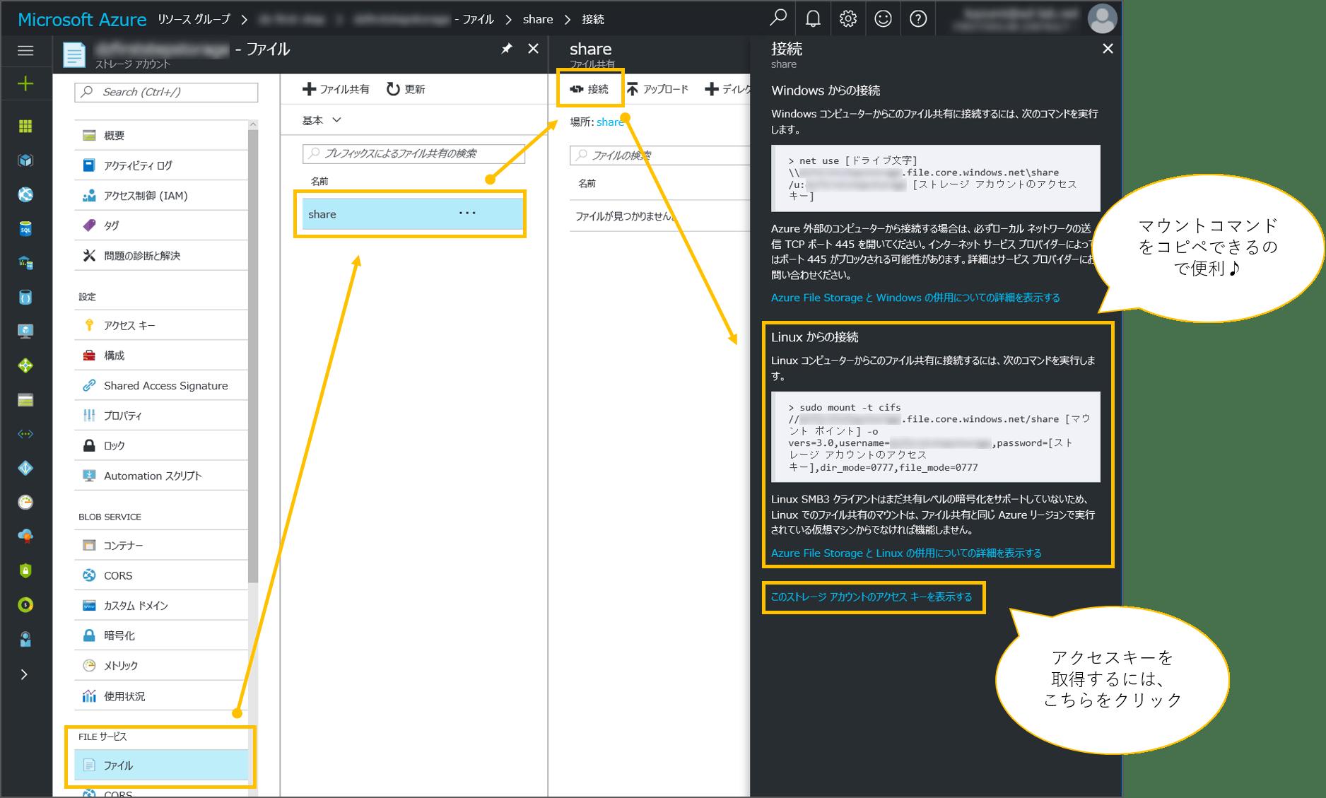 Check! CentOS の仮想マシンから Azure File Storage をマウントする