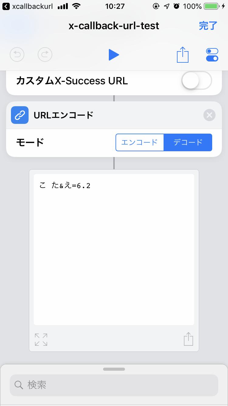 shortcut02-result