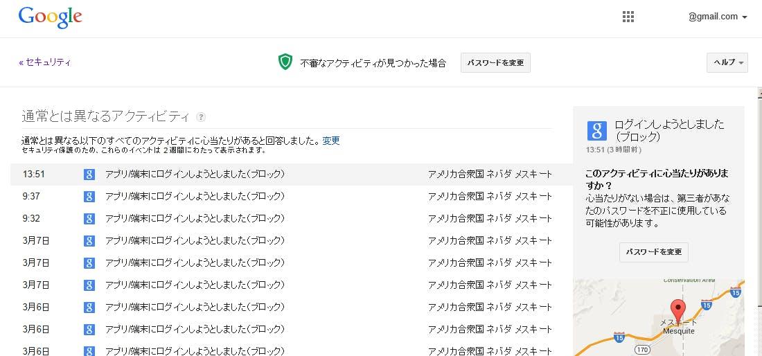 gmail_block2.png
