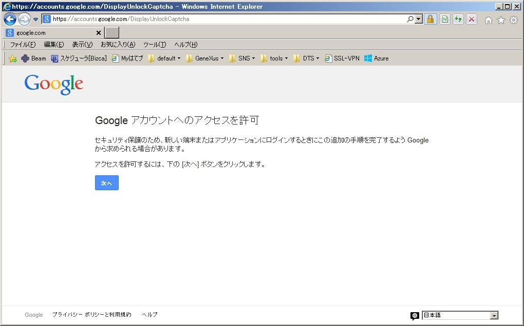 google_unlock1.png