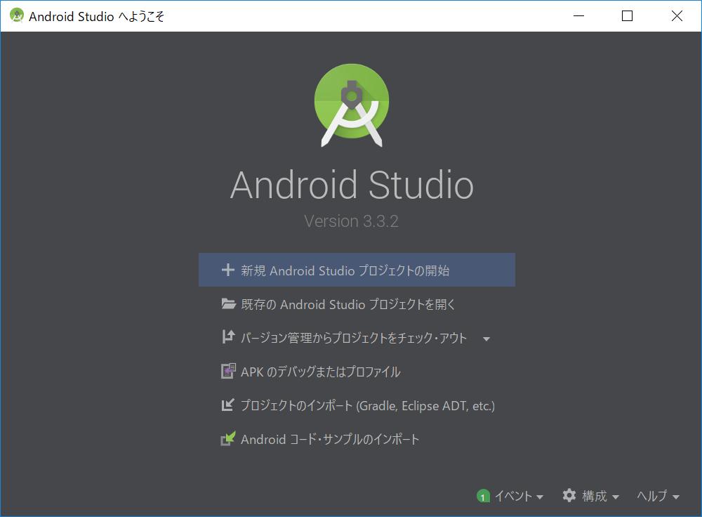 Studio 語 android 日本