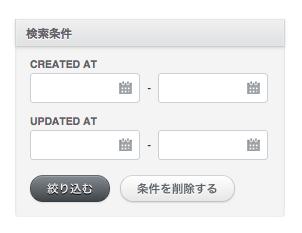 activeadmin_対処(1).png