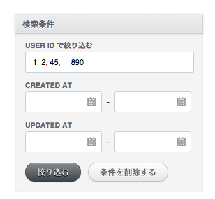 activeadmin_対処(2).png