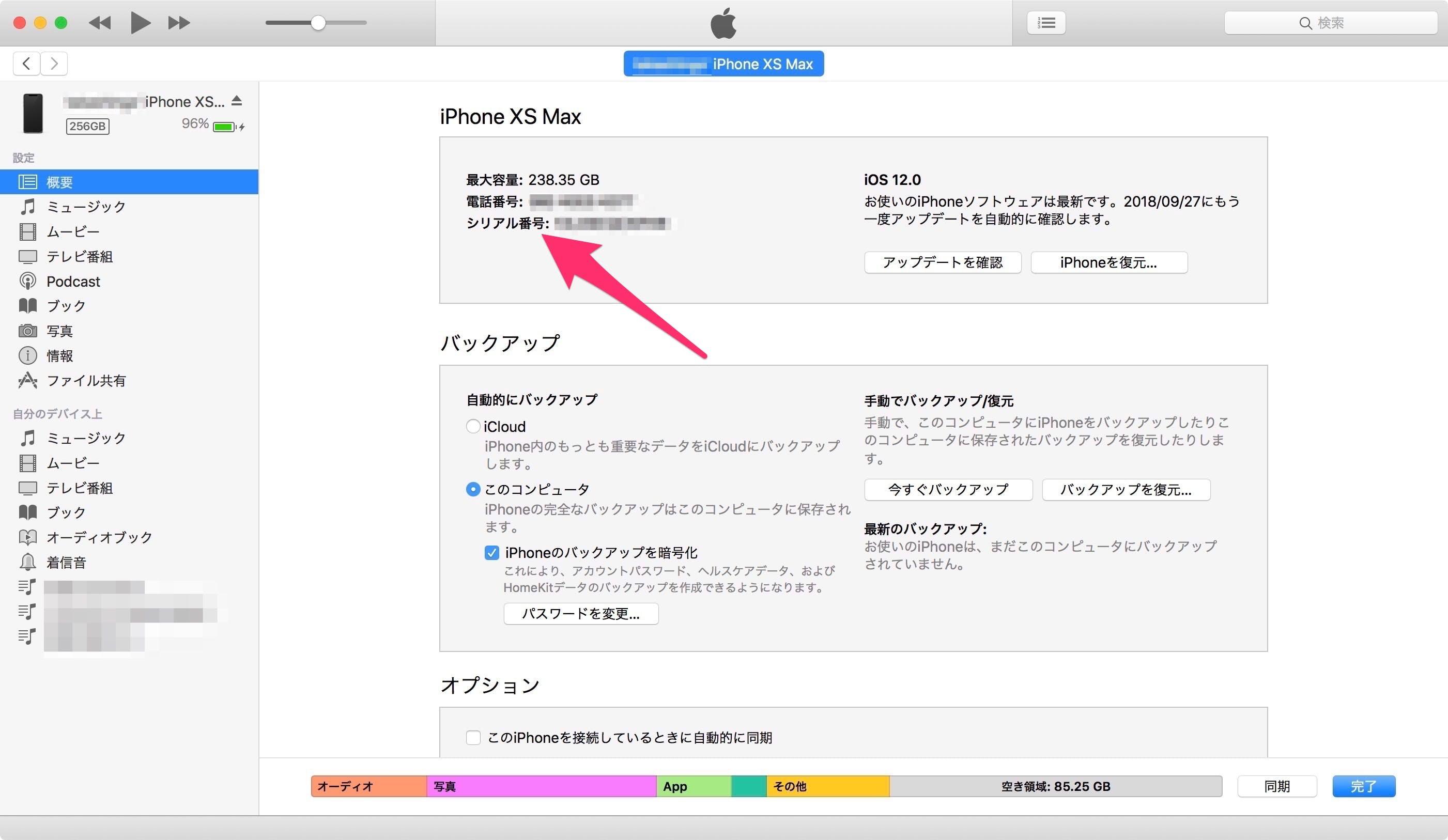 iPhone XSシリーズからのUDID・識別子の確認方法 - Qiita