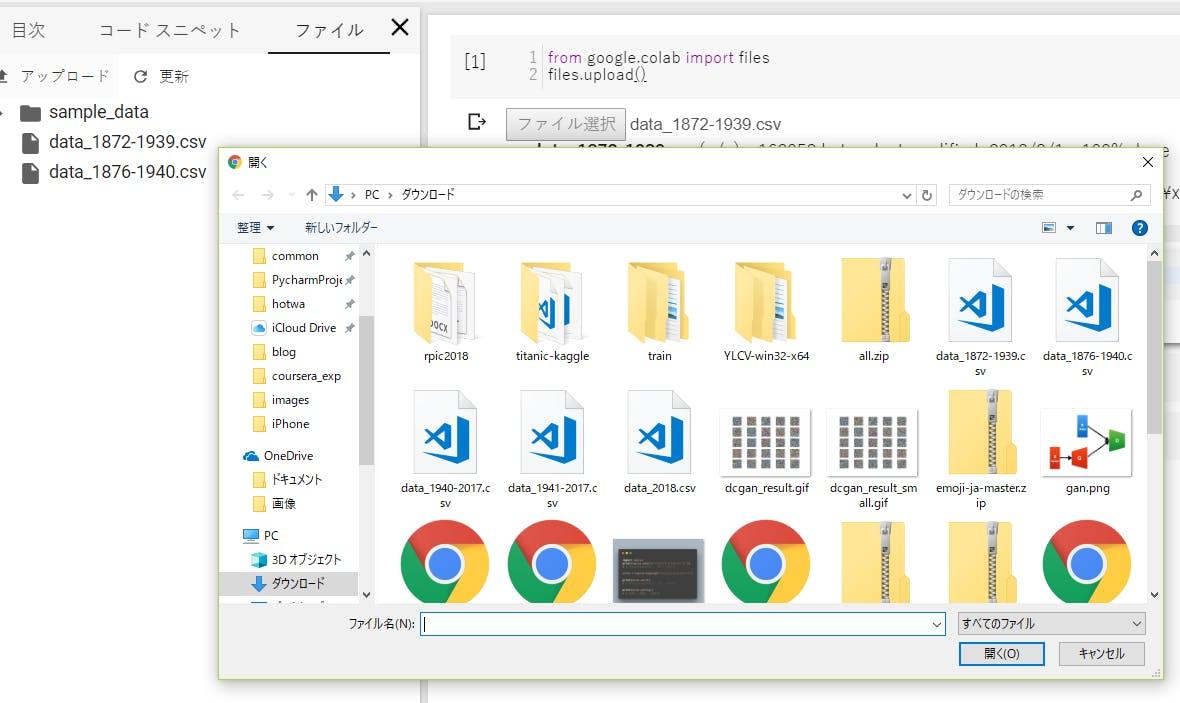 Google Colab Files Upload
