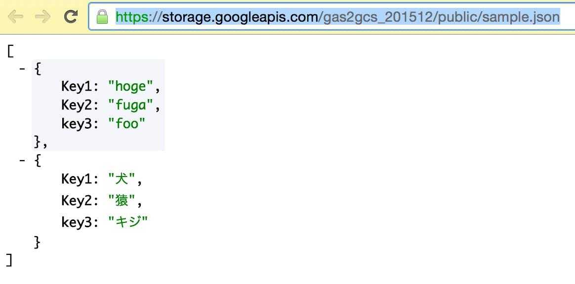 https___storage_googleapis_com_gas2gcs_201512_public_sample_json.png