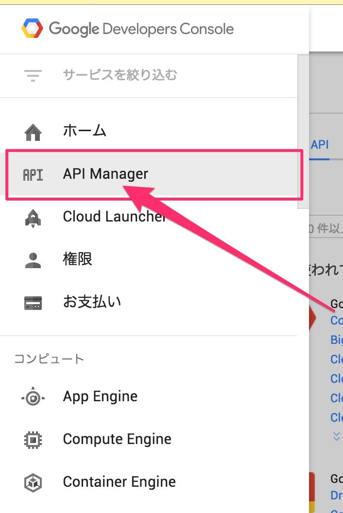API_ライブラリ_-_Google_Storage_Project.png